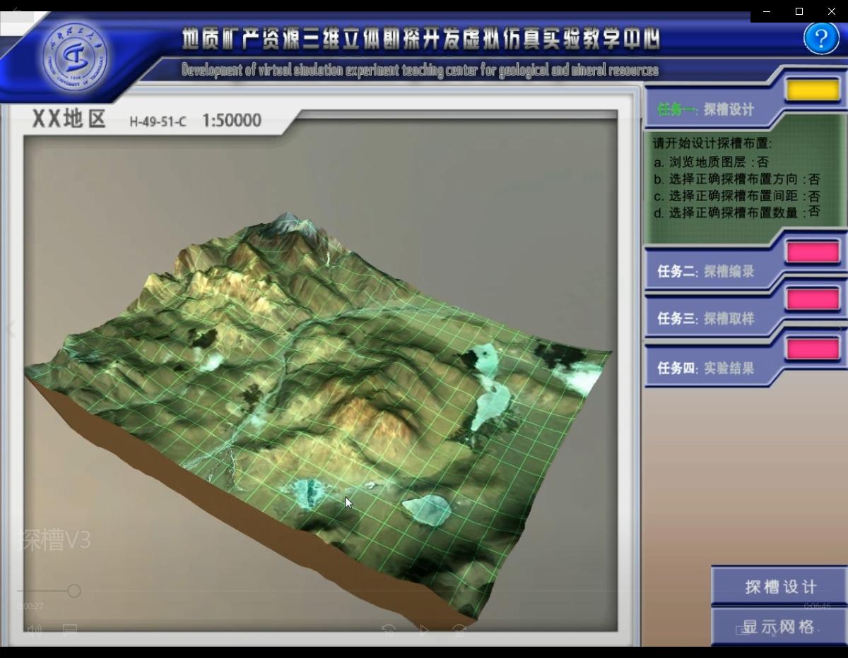地质矿产资源勘探虚拟仿真实验2.png