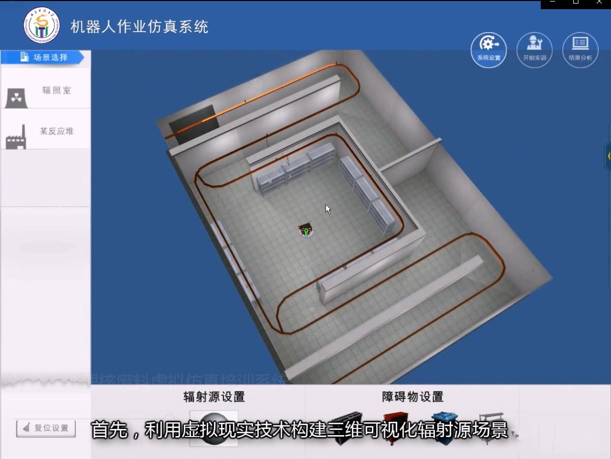机器人处理核废料虚拟仿真系统1.png
