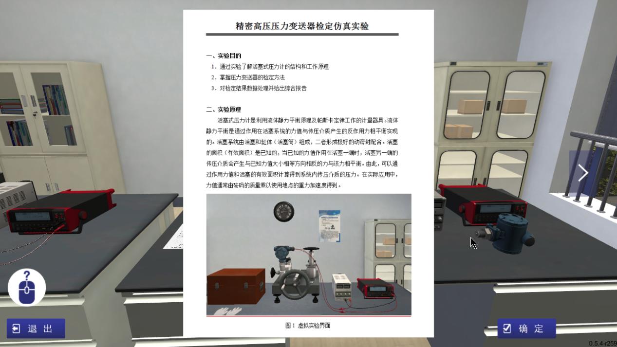 虚拟仿真计量实验平台2.png
