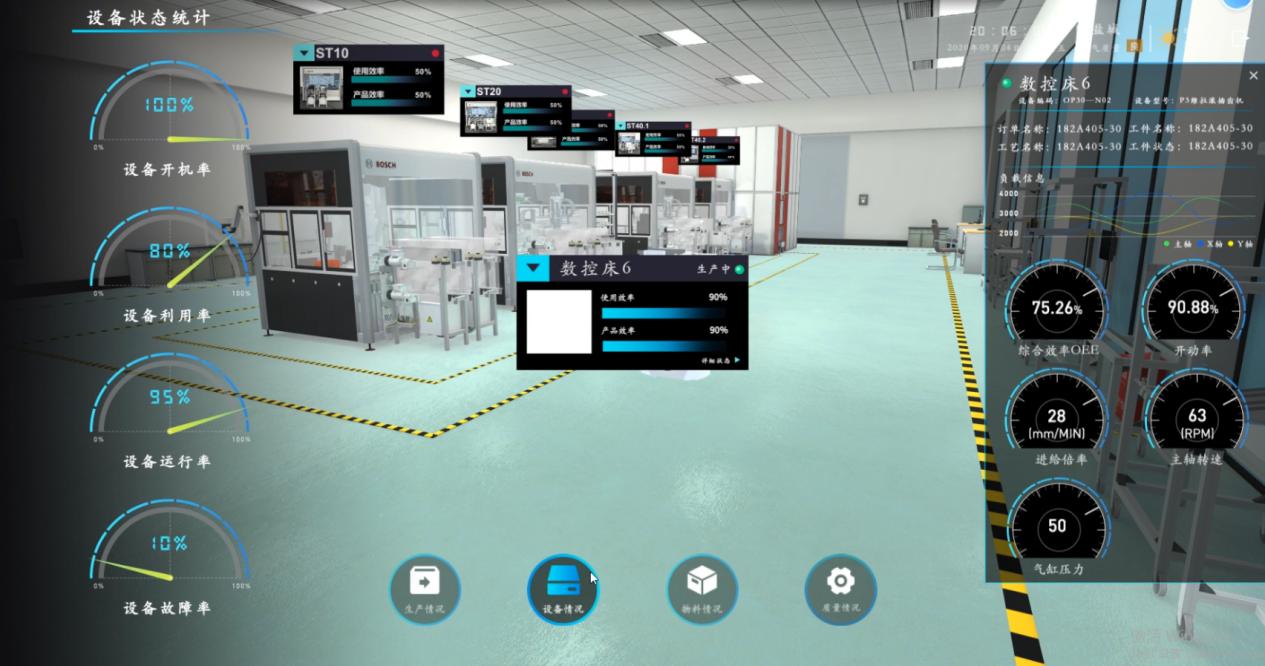 数字工厂虚拟仿真软件1.png