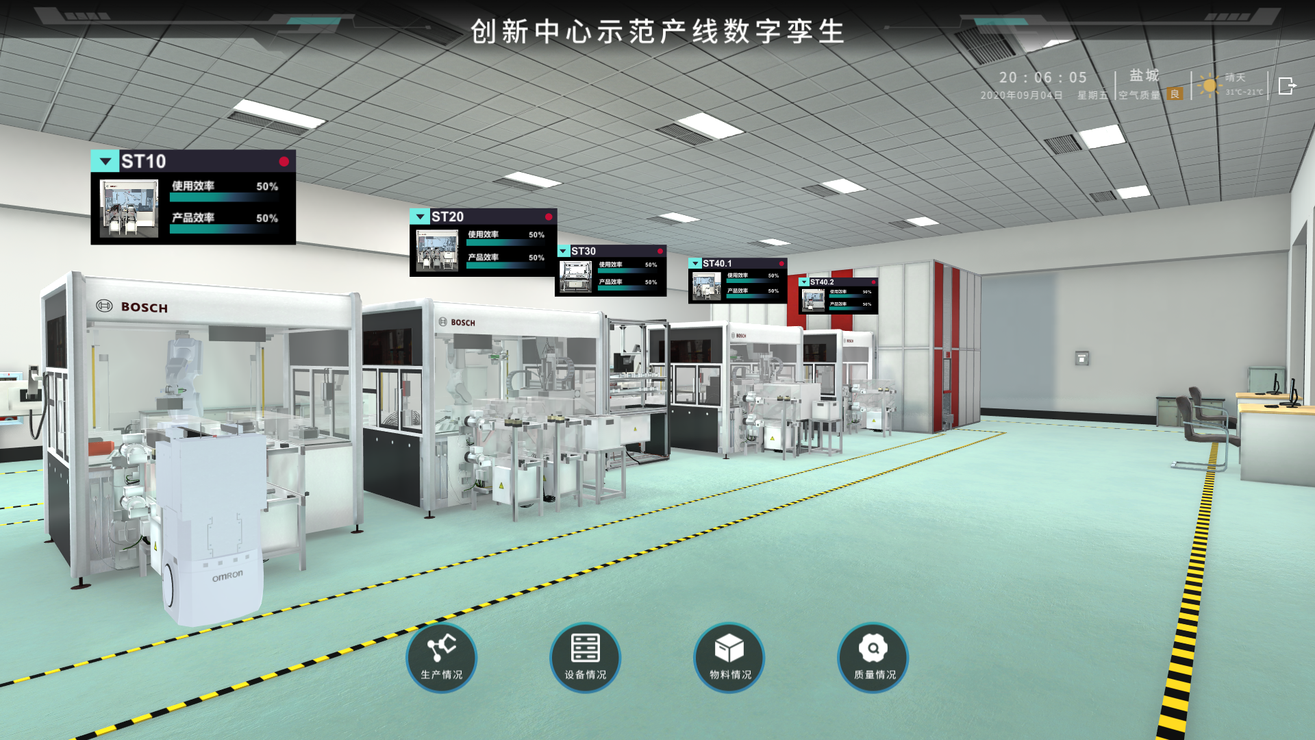 数字工厂虚拟仿真软件3.png