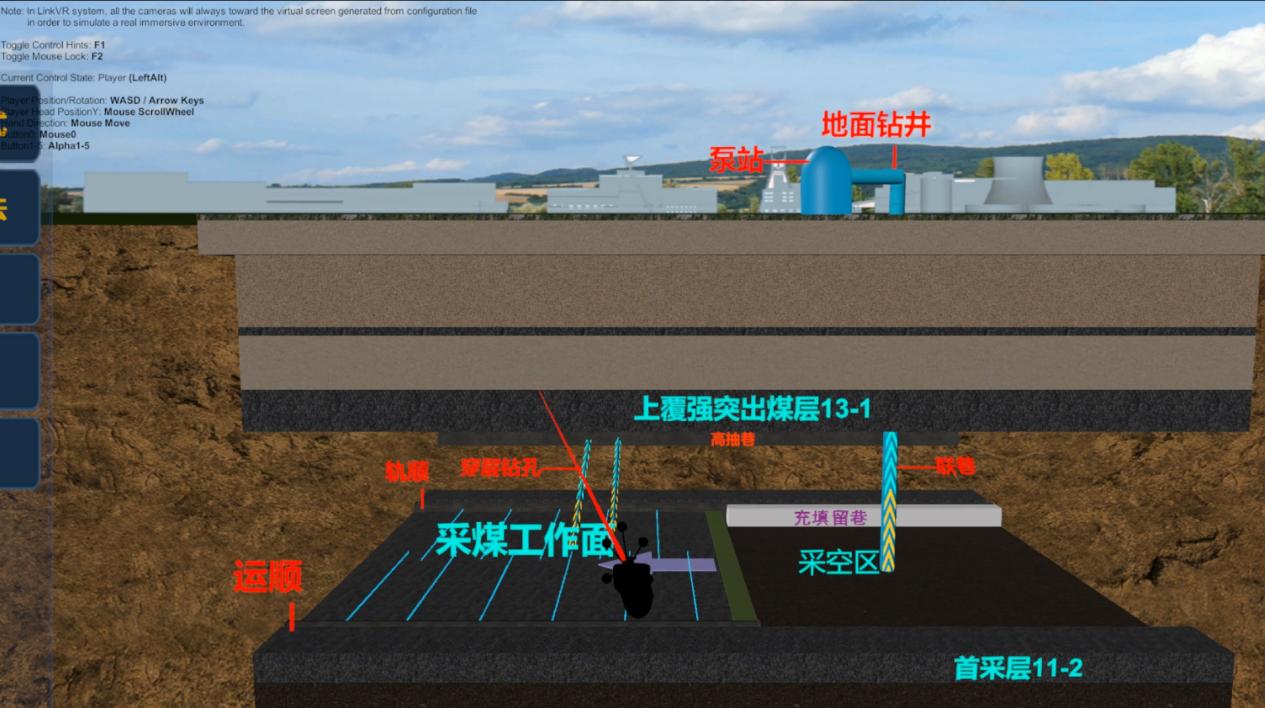 瓦斯矿业治理虚拟现实系统2.png