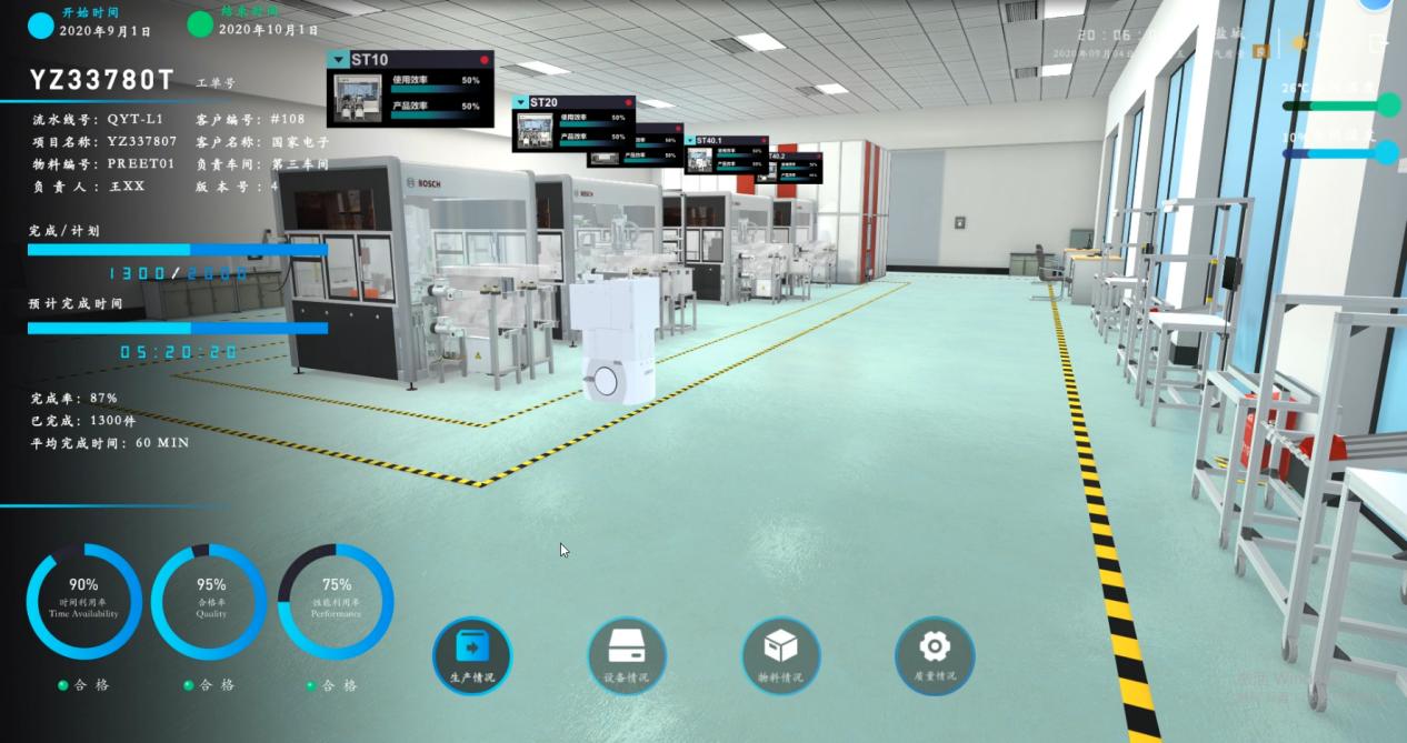 数字工厂虚拟仿真软件2.png
