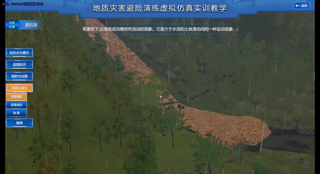 地质灾害避险演练虚拟仿真实训教学软件1.png
