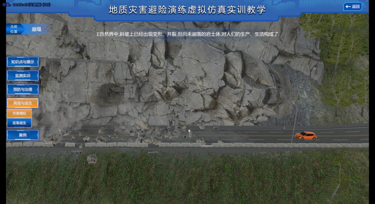 地质灾害避险演练虚拟仿真实训教学软件4.png