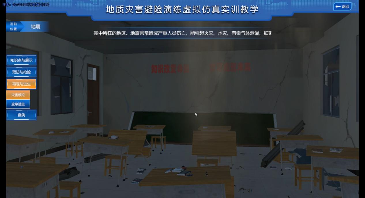 地质灾害避险演练虚拟仿真实训教学软件3.png