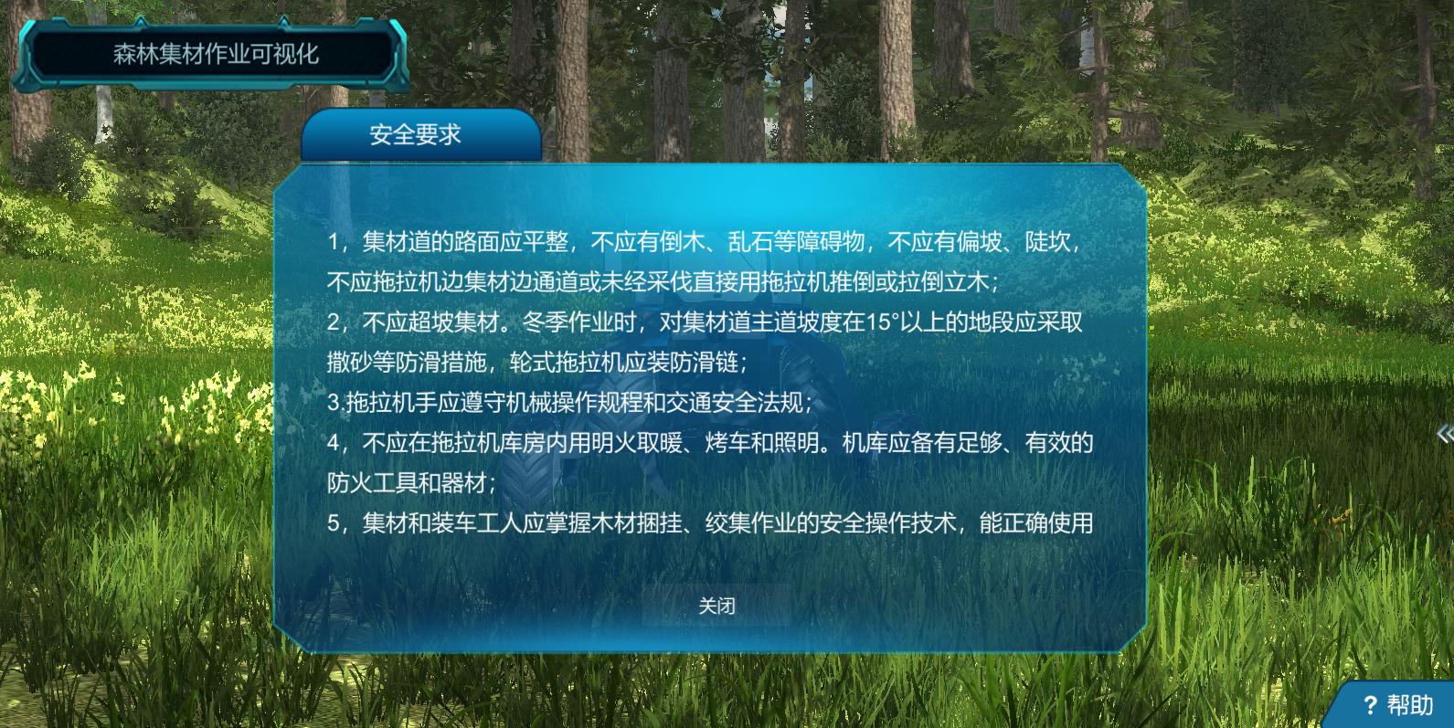 森林资源监测及经营管理虚拟仿真5.png
