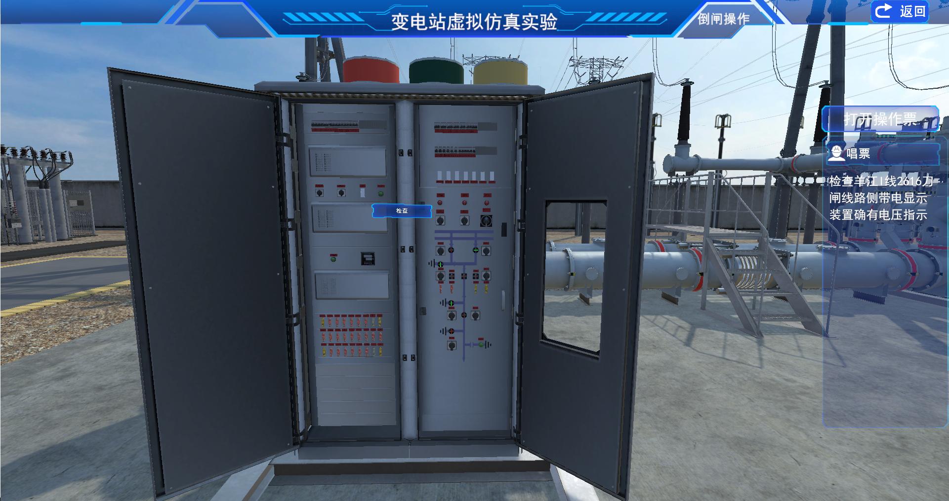 变电站虚拟仿真实训软件9.png