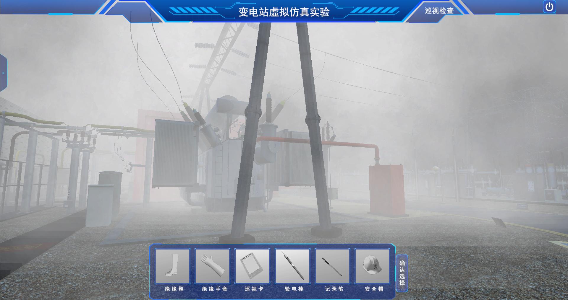 变电站虚拟仿真实训软件20.png