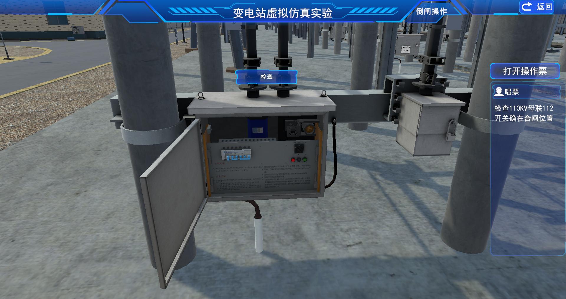 变电站虚拟仿真实训软件11.png