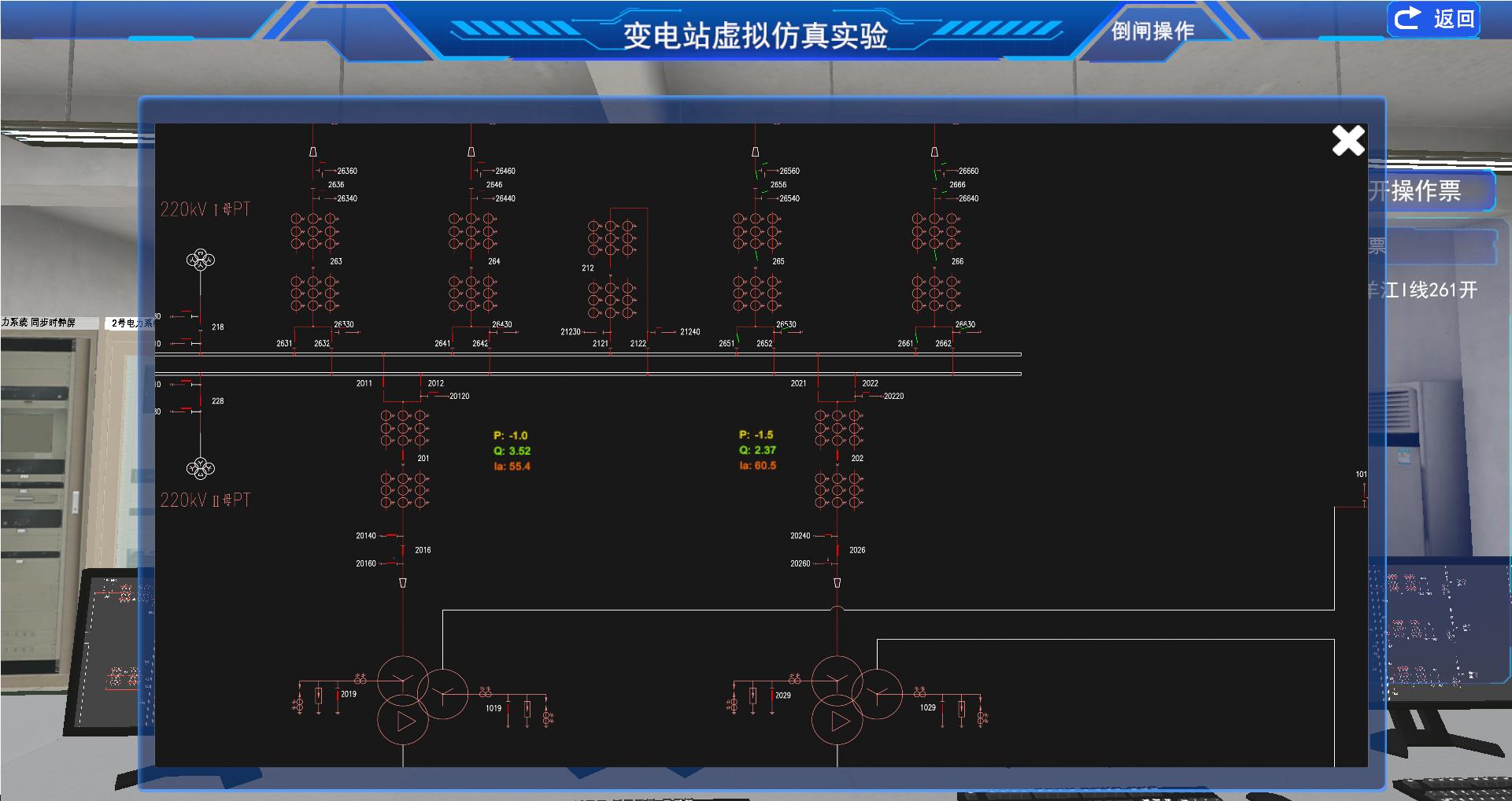 变电站虚拟仿真实训软件10.png