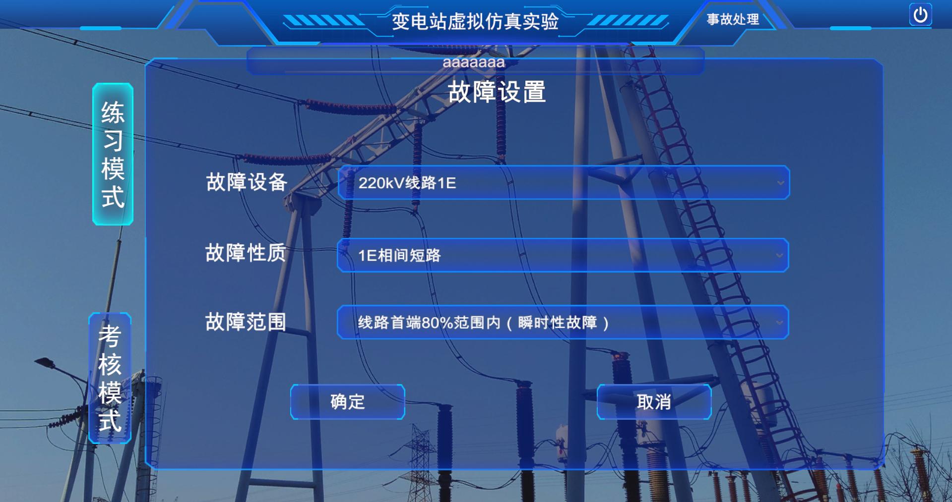 变电站虚拟仿真实训软件15.png