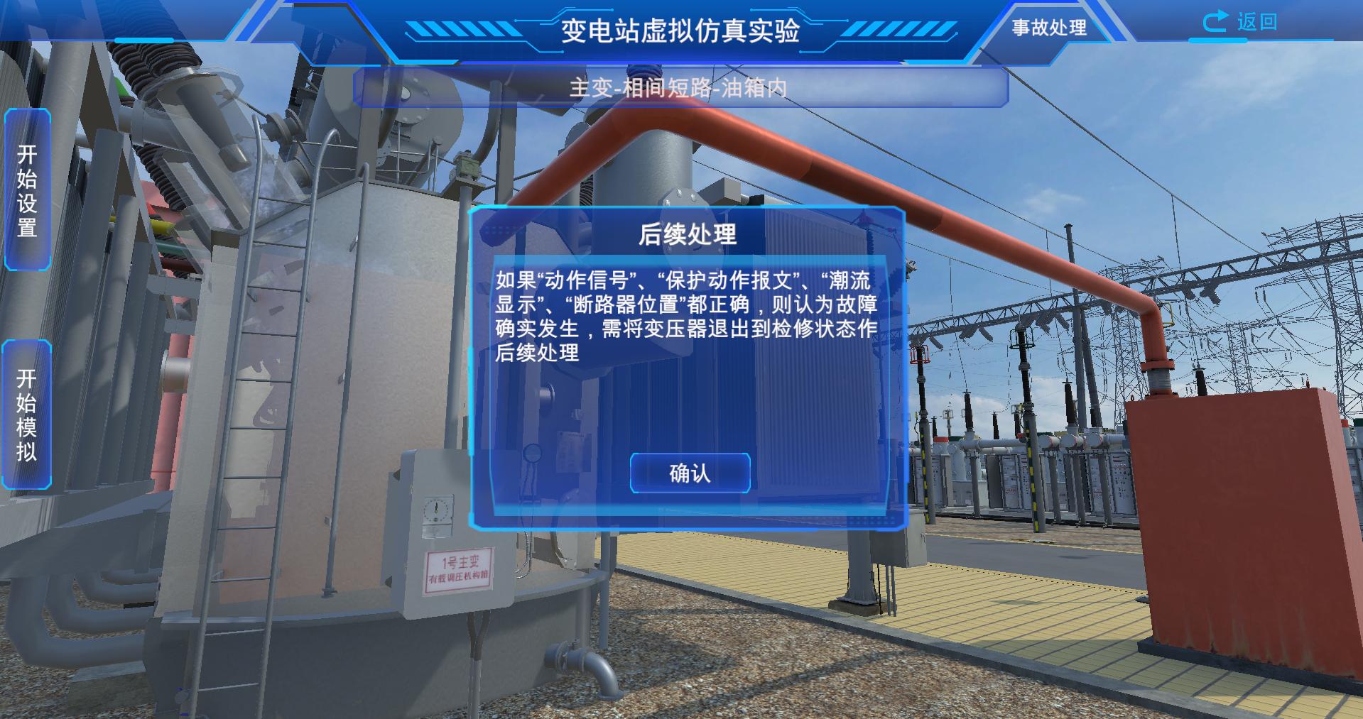 变电站虚拟仿真实训软件13.png