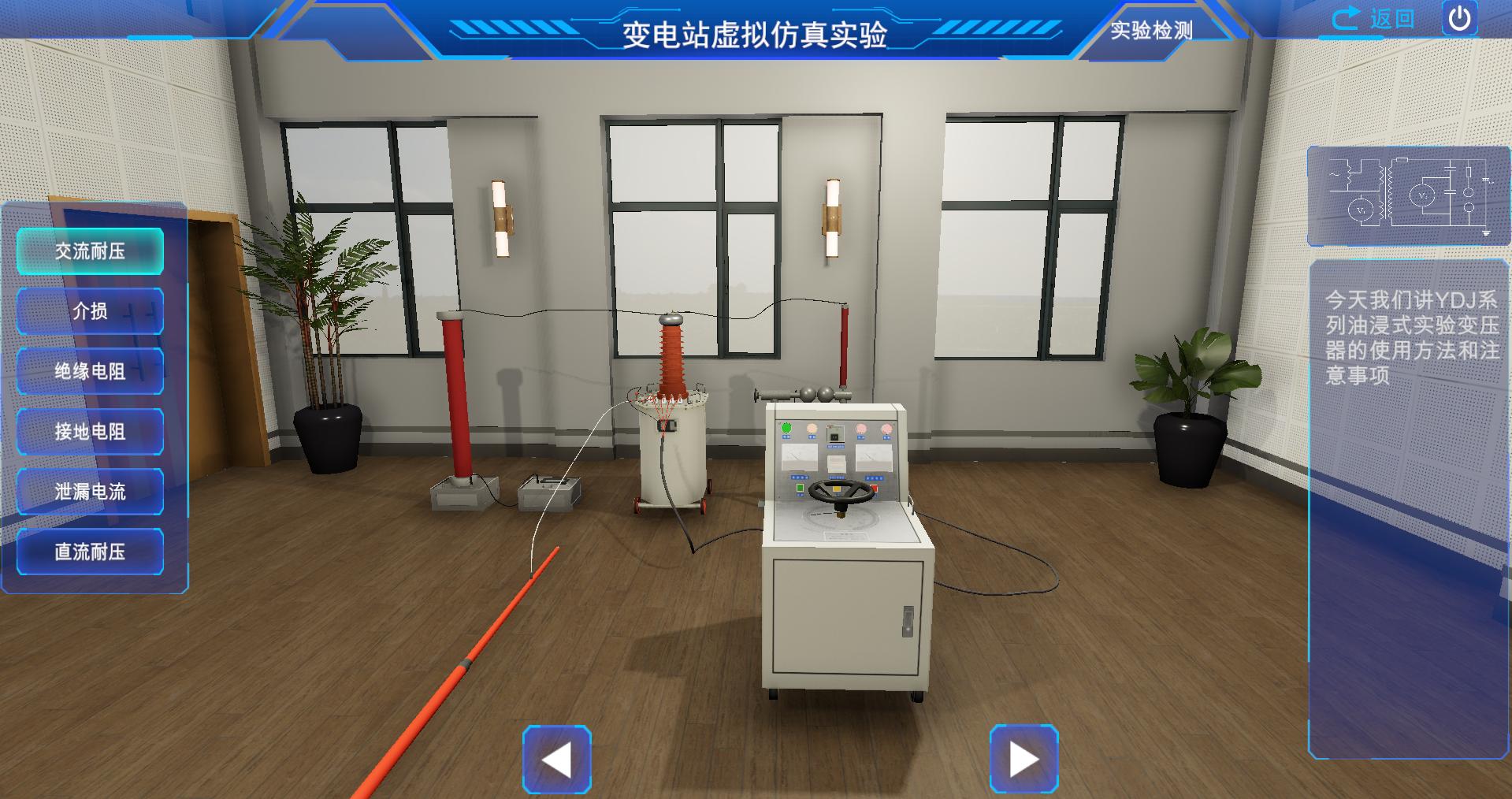变电站虚拟仿真实训软件5.png