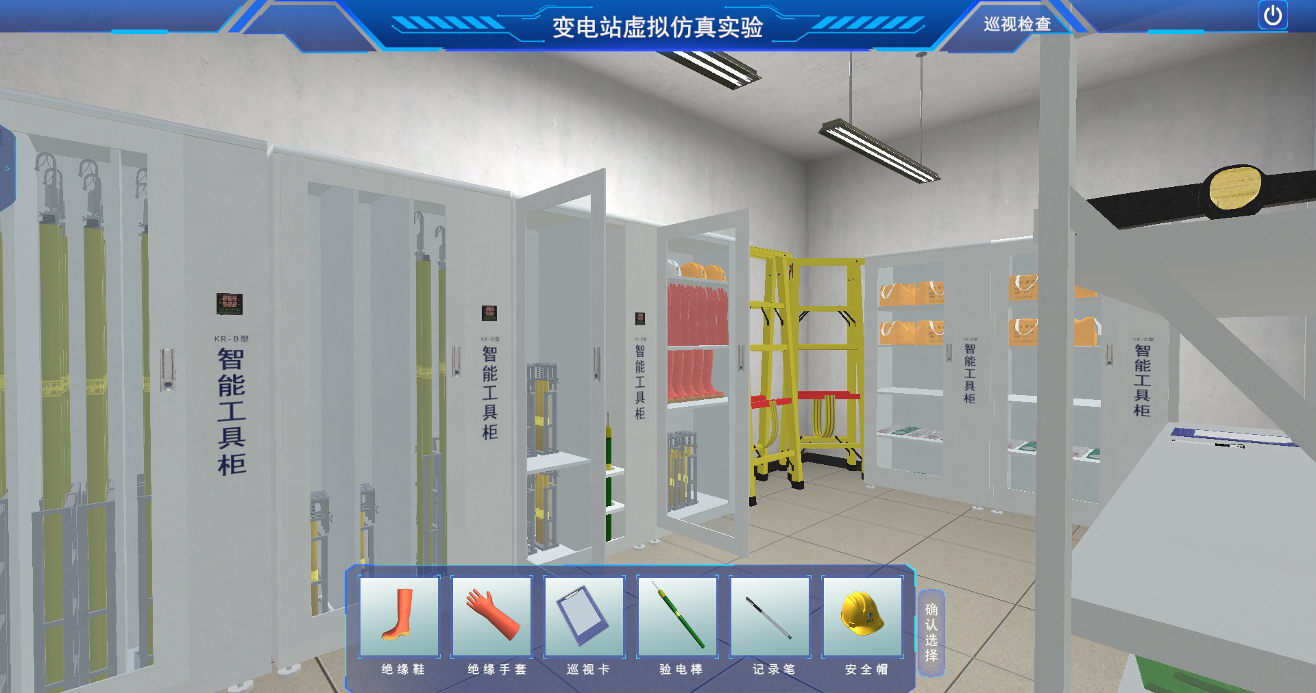 变电站虚拟仿真实训软件18.png